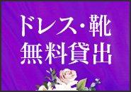1日体験入店で8万円保障!