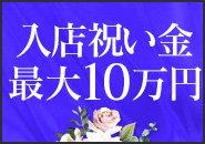 今なら入店祝い金10万円!