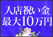 最大10万円お渡しします。
