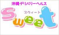 """<a href=""""http://www.cityheaven.net/o/okinawa-sweet/A2ShopFreeSpaceDetail/?freespaceId=3"""">http://www.cityheaven.net/o/okinawa-sweet/A2ShopFreeSpaceDetail/?freespaceId=3</a><br />Sweetの求人ページを見ていただき有り難うございます。<br /><br />Sweetでは女の子が働きやすい環境作りをもっとうに営業しているお店です(^ ^)<br />女の子にsweetで働いてて良かった、働きやすいと言ってもらえるようなお店作りをこれからもしていきたいと思いますので宜しくお願いします( ^ ^ )/□<br /><br />18歳~35歳までの優しい性格をお持ちの方<br />(初心者歓迎)<br />アルバイト大歓迎!<br />・店舗管理スタッフ<br />(将来自分のお店を持ちたい方)<br /><br />"""