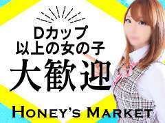"LINEにて求人のお問い合わせも可能です!<br /><br /><a href=""http://www.cityheaven.net/hokkaido/A0101/A010103/honeys-m/A6GirlList/"">求人用LINEID honeysmarket</a><br /><br />質問だけでも<br />誠実に対応させて頂きます!!"