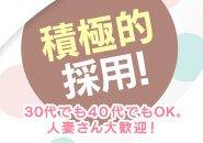 レギュラー出勤できる地元奥さま急募!!