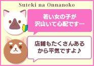 SUTEKI GROUPには 24歳以上のキャストさんが在籍する『ステキなお姉さんは好きですか?』 30歳以上のキャストさんが在籍する『SUTEKIな奥様は好きですか?』とキャストさんの年齢に合わせた店舗があります