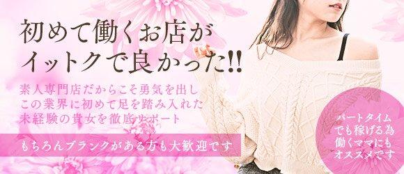 清楚系素人美女専門店熊本デリバリーヘルスイットク1109ITTOKU