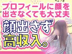 ◆会津最高レベルの高待遇<br /><br />◆60分最高9,000円バック!<br /><br />◆オプション料は全て女の子にバック!<br /><br />◆完全女の子第一主義のお店です!<br /><br />◆お友達をご紹介でボーナス差し上げます。<br />