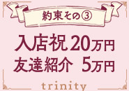 ★只今期間限定入店祝い金20万円進呈しております♪
