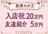 ★只今期間限定入店祝い金20万円進呈しております