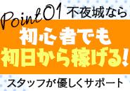 地元新潟の皆さんはもちろん、県外からのご応募も大歓迎☆彡  業界NO1の高待遇&稼げる環境は整ってます♪