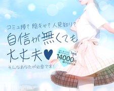 大阪梅田で、コスプレを楽しみながら働いてみませんか??<br /><br />学生さん、フリーターさん、ママ・・・<br /><br />どんな方も大歓迎!<br /><br />好きなときに好きなだけ働いていただいて構いません☆<br /><br /><br /><br />給与体系は<br /><br />60分 10,000円~12,000円<br /><br />80分 12,000円~14,000円<br /><br />100分 14,000円~16,000円<br /><br />120分 16,000円~18,000円<br /><br /><br /><br />ノルマ、罰金、雑費引きは一切なし!<br /><br />各種オプション、指名料完全バックとなっています。<br /><br /><br /><br />その他待遇<br /><br />・送迎あり<br /><br />・コスプレ支給<br /><br />・個室待機あり<br /><br />・顧客管理システム<br /><br />・完全顔出しNGでも必ず稼げる<br /><br />・寮、託児所完備<br /><br /><br /><br />御応募、御質問はいつでも受け付けております!<br /><br />下記までご連絡ください。<br /><br /><br /><br />★電話★<br /><br />0120-472-781<br /><br />★メール★<br /><br />info@yobai-grouprec.jp<br /><br />★LINE ID★<br /><br />0120472781<br /><br />★求人HP★<br /><br />https://www.yobai-grouprec.jp