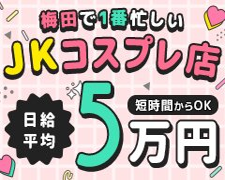 当店は梅田のソフトイメクラ(コスプレ)専門店になります☆<br /><br />初心者の子たち、同年代が多いので働きやすいと思います★
