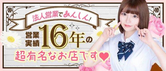 激カワ渋谷NO.1デリヘルまだ舐めたくて学園渋谷校