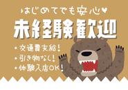 女の子大募集中♪入店祝金プレゼントいたします。3万円~5万円が手に入っちゃう!