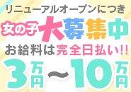 『3万円〜10万円!完全全額日払い制!』 まずは体験入店だけでも☆稼げる理由が体感できます。 面接したその日からでも安心して稼ぐことが可能ですよ!