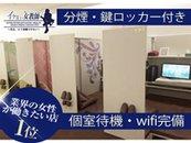 完全個室待機100%☆分煙☆WIFI使い放題!!