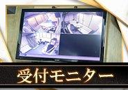 受付に設置された高画質モニターでお客様チェックが可能です。