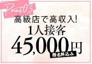 1人接客40000円指名料5000円 1日25万円以上可 月に500万以上可 実際に稼いでいる女の子がいます。