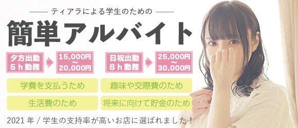 手コキ専門店 TIARA-ティアラ-