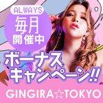 GINGIRA☆TOKYO ~ギンギラ東京~