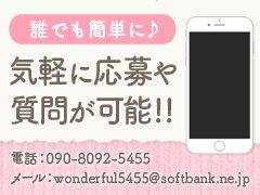★ 富山、高岡で1番有名な老舗店で一緒に働きませんか!!★