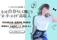 今10万円の入店お祝い金or給料UPの特典やってます!