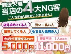 大阪の人妻店の中で一番人気!しかも本店なのでお客様の数がグループ1のお店です<br /><br />【待遇】<br /><br />◆マンション寮完備…店舗の近くに1Rから3LDKまでのマンション寮を完備しております<br /><br />◆個室・大部屋待機…貴方のお好きな待機方法をお選びください<br /><br />◆アリバイ会社完備…電話対応・各種書類などのアリバイ対応をさせて頂きます<br /><br />◆罰金・ノルマ一切無し…遅刻・当日欠席でも罰金・指名ノルマなどの罰金は一切ございません<br /><br />◆自由出勤…前日までに出勤が分かっていればお店に連絡して頂きます。当日急に出勤しても問題無<br /><br />◆セクハラ講習無…経験者の方には一切講習はございません<br /><br />◆モニター有…受付に来たお客様を確認出来る為、ばれる心配無<br /><br />◆専用アプリ…お客様にメールアドレスなど教えなくても専用アプリで連絡を取って頂ける為個人情報が漏れる心配無<br /><br />◆日払い有…今日お仕事した分は全額日払いさせて頂きます<br /><br />◆送迎有…帰りの電車がなくなった方・お店から駅までの間にお客様に会う心配のある方など、お店の車で送迎させて頂きます<br /><br /><br /><br />1日に稼いで頂けるお給料・待遇はとても女の子に喜ばれています