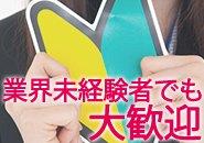 1回の接客で平均お給料¥15539  2名接客で3万円超 リアルなデータを面接時にPCで紹介