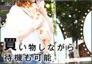 当グループは東京・名古屋・三重・岐阜と展開しており、また名古屋ではデリヘルだけでなく店舗型ヘルスも運営しております。各エリアによってオススメポイントがございますので、貴女に合ったお店を紹介させて頂く事が可能です!