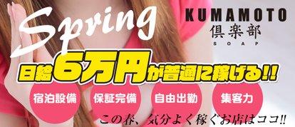 KUMAMOTO倶楽部