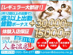 京橋に創業以来、お陰様で10周年を迎えました☆今では会員様も3万人を突破し、ますます増えていっております♪これから更に一緒にお店を盛り上げて頑張って頂ける女性を大募集中です!!<br />