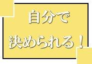 期間限定のッ★短期間でがっつり稼げる!!!2日で10万円保証キャンペーン✦✦※必ず「キャンペーン見た」とお問い合わせ時に、お伝えください。