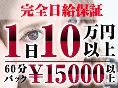 当店の保証は日保証です。<br /><br />保証とは、女の子の1日の給料の最低限満足して頂ける金額であり、満足して頂くための金額ではない事から期間トータルの保証はしておりません。<br /><br />多くのお店は期間保証を採用しており、例えば5日間で10万円保証なら5日の合計50万円を保証するもので、<br />当店の様に毎日10万円を保証するものではありません。<br /><br />現在働いているお店で保証条件に納得いかない方がいらっましたら是非当店までお問い合わせ下さい。<br /><br />納得のいく条件を提示させて頂きます。<br /><br />保証の事で聞きたいことがありましたらお気軽にお問い合わせ下さい。<br /><br />女優・タレント・ファッションモデル・グラビアモデル・キャビンアテンダント・上場企業秘書・受付嬢・レースクイーン・国際モーターショーイベントコンパニオン etc...<br /><br />美しくなければ就業することの出来ない職業の方は上記金額以上の保証金額を提示させて頂きます。<br /><br />プライバシー重視の為に少ない写真や日記等の情報の公開を最小限に留めますのでご安心してお仕事してただけます。<br /><br />待遇面では最高金額を提示させて頂きますので、ぜひご応募お待ちしてます。