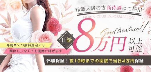 不倫倶楽部 大阪店