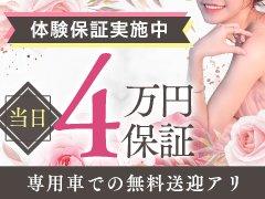 大阪で10年間培ってきた、本物の高級人妻店を一度見学にいらしてください。