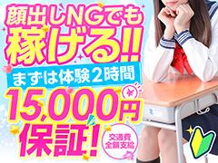 京都の人気ファッションヘルス【みつらん鉄道】<br /><br />今なら面接後に体験入店までするだけで<br /><br /><br />2万円のプレゼントがありますよ!!<br /><br /><br />お得に体験してみませんか?<br /><br />※キャンペーン見ました!と面接時に伝えてくれた女の子限定です☆