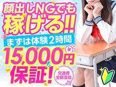 今なら【みつらん鉄道】で体験入店を申し込むと<br /><br />「トリプル2キャンペーン」を適応しています!<br /><br />◆期間は3日間☆<br /><br />◆体験時間は1日たったの2時間でOKです☆<br /><br />1日2時間勤務で、2万円保証します‼<br /><br />ということは…<br /><br />3日間で合計6万円稼げます(*'ω'*)♪<br /><br />体験入店に必要なものは<br /><br />パスポート、外国人登録証(※外国籍の方は必須)<br /><br />または、<br /><br />本籍地入り住民票+顔写真付き身分証です<br /><br />たくさんのご応募お待ちしております!<br /><br />※面接時に申告があった方のみ適応です※