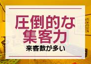 日本一のヘルス