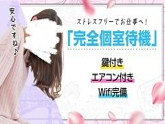 日給5万円以上続出!<br />全額完全日払いOK!