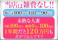1年間だと120万円も差が出るんです( *´艸`)