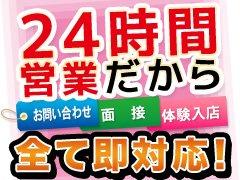 東京のデリヘルで一番長く続いているお店、それがTOKYO LOVEマシーン!!<br />シティヘブンの新宿ランキングでも常に人気上位!東京でもTOPクラスのノウハウと実績でアナタを稼がせます♪