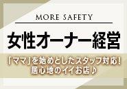 入店7日、14日は全額バック!過去に2日間で23万円のお給料がありました!このシステムは当店だけ!
