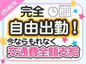 """完全全額日払い制♪横浜エリアで一番稼げるお店です!他店ではあり得ない """"体験入店【大7保証】""""も実施中! 更に業界異例の【雑費0円】稼いだお金はすべて女の子のものです!"""