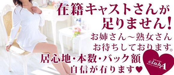 club A(クラブ・エー)