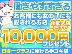 手コキ専門店 『moemu』只今入店祝金3万円プレゼント☆