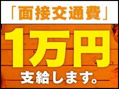 1日体験受付中です!最大4万円!