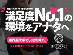 名古屋市内5店舗を展開中のエフルラージュGROUP本店!!<br /><br /><br /><br />風俗店と思わせないほどの清潔感のある店舗内装に加え、より一般エステに近いイメージコンセプトで圧倒的に上質な客層を一手に確保しています。
