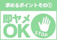 3日体験105,000円!完★全★保★証♪