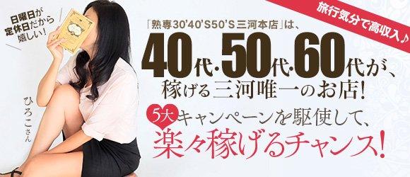 熟専40'S50'S三河本店