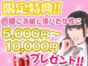 限定特典!! 面接にお越し頂いた女性に5,000円~10,000円プレゼント!