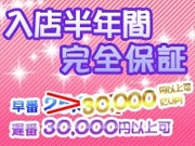 入店半年間完全保証! 早番:30000円以上可! 遅番30000円以上可!