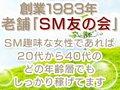 名古屋駅前で働くならココ!!朝10時から夜22時までの間で自由出勤!SM友の会